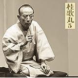 桂 歌丸5 「髪結新三」上下-「朝日名人会」ライヴシリーズ25