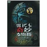世にも奇妙な物語 DVDの特別編3
