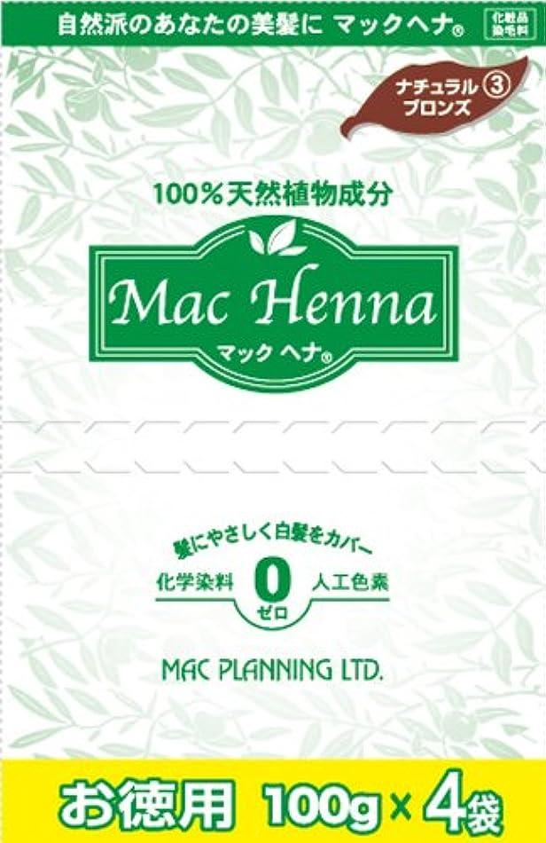 優遇幻滅する姿を消す天然植物原料100% 無添加 マックヘナ お徳用(ナチュラルブロンズ)-3  400g(100g×4袋)3箱セット