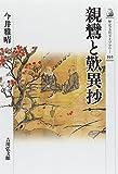 親鸞と歎異抄 (歴史文化ライブラリー)