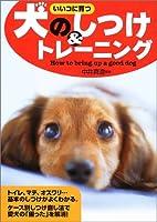 犬のしつけ&トレーニング―いいコに育つ