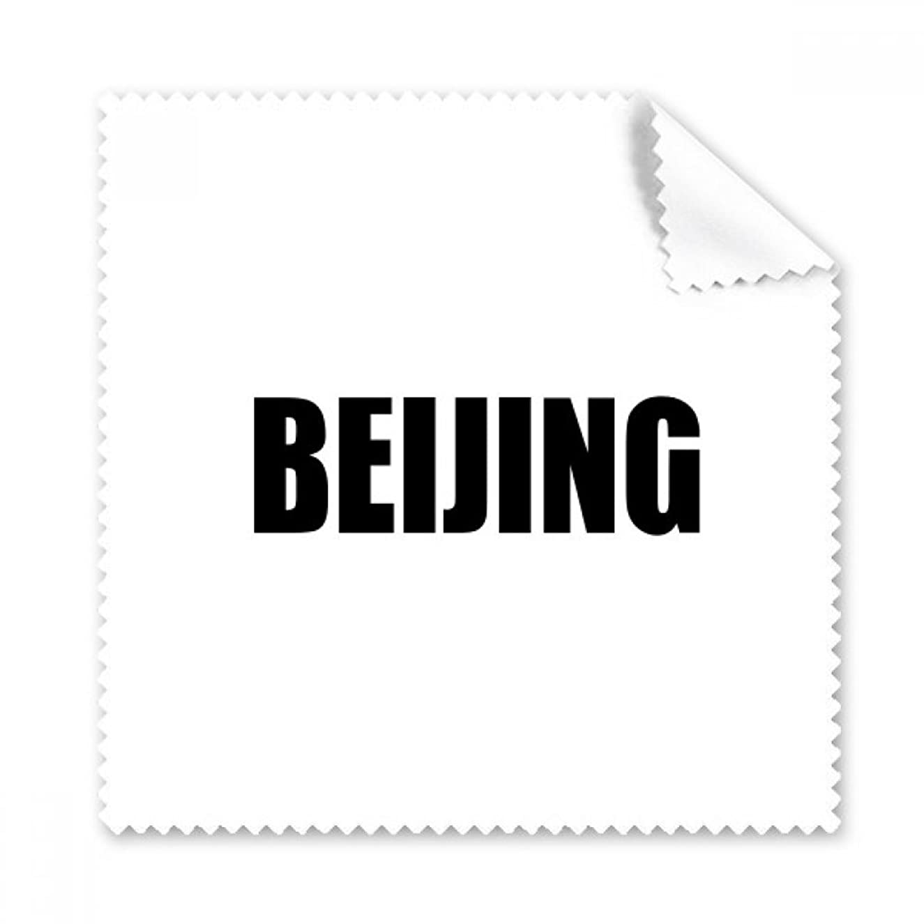 Beijing China City Name Glasses Cloth Cleaning Cloth Phone Screen Cleaner 5pcs Gift