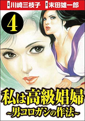 私は高級娼婦 ~男コロガシの作法~(分冊版) 【第4話】 (comic RiSky(リスキー))