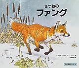 きつねのファング (森の動物たち)
