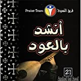 Pt. 21: 10. Intal Malekel Whd+afrahna