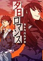 夕日ロマンス (フレックスコミックス)