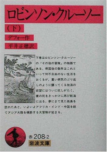ロビンソン・クルーソー〈下〉 (岩波文庫 赤 208-2)