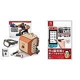Nintendo Labo (ニンテンドー ラボ) Toy-Con 02: Robot Kit - Switch + 東北大学加齢医学研究所 川島隆太教授監修 脳を鍛える大人のNintendo Switchトレーニング(タッチペン付き) -Switch セット