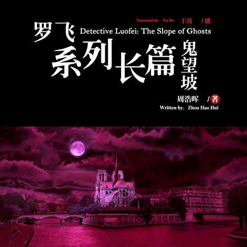 Couverture de 罗飞系列长篇:鬼望坡 - 羅飛系列長篇:鬼望坡 [Detective Luofei: The Slope of Ghosts]