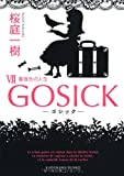GOSICK VII ゴシック・薔薇色の人生 (角川文庫)