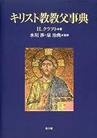 キリスト教教父事典
