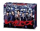 「レッドアイズ 監視捜査班」DVD-BOX