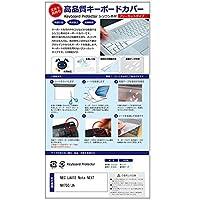 メディアカバーマーケット NEC LAVIE Note NEXT NX750/JA [15.6インチ(1920x1080)]機種で使える【シリコンキーボードカバー フリーカットタイプ】