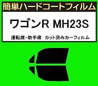 関西自動車フィルム 運転席、助手席 簡単ハードコートフィルム スズキ ワゴンR MH23S カット済みカーフィルム 車検非対応 スモーク