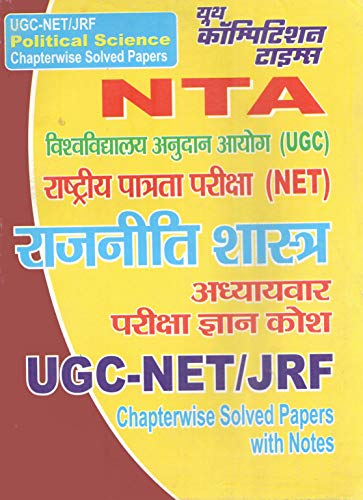 POLITICAL SCIENCE (UGC-NET/JRF NTA): UGC-NET/JRF NTA (20200330 Book 636) (Hindi Edition)