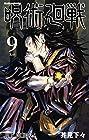 呪術廻戦 第9巻