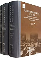 Far East International Military Tribunal trial record index Appendix (Set 3 Volumes) (fine)(Chinese Edition)