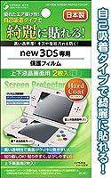 new3DSハードコート保護フィルム上下面2枚入日本製【まとめ買い12個セット】 35-257