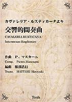 ティーダ出版 吹奏楽 カヴァレリア・ルスティカーナより 交響的間奏曲 (マスカーニ/服部浩行)