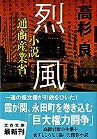 小説通商産業省 烈風 (文春文庫)