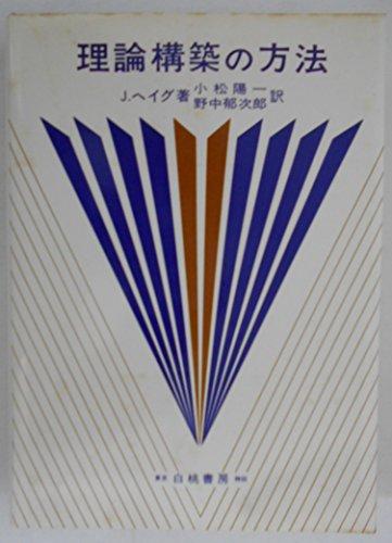 理論構築の方法 (1978年)の詳細を見る