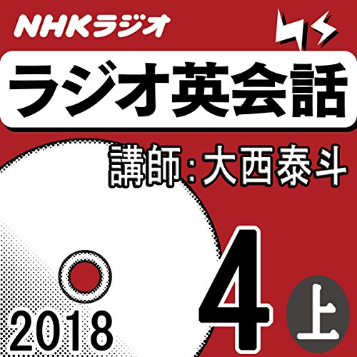 『NHK ラジオ英会話 2018年4月号(上)』のカバーアート