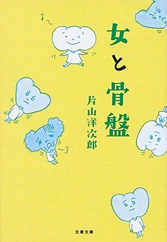 女と骨盤 (文春文庫 健 4-4)