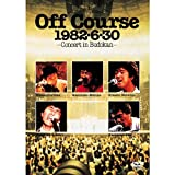 Off Course 1982・6・30 武道館コンサート(期間限定盤)[DVD]