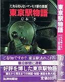 東京駅物語 (1980年)