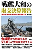 戦艦大和の収支決算報告