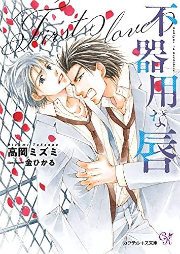 不器用な唇 First love【SS付】【イラスト付】 (カクテルキス文庫)