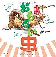 おもろい 虫 (けったいな生きもの)