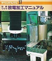 形彫・ワイヤ放電加工マニュアル (テクニカブックス)