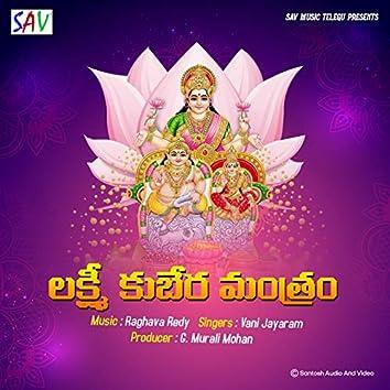 Lakshmi Kubera Gayathri Mantram