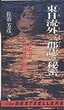 東日流(つがる)外三郡誌の秘密―いま甦る古代東北王朝 (ベストセラーシリーズ・ワニの本)