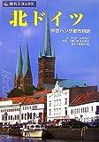 旅名人ブックス3 北ドイツ 第3版