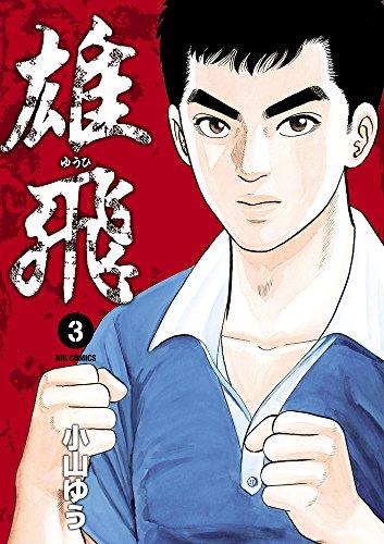 雄飛 ゆうひ (3) (ビッグコミックス) - 小山 ゆう