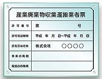 産業廃棄物収集運搬業者票(事務所用)高級アクリルガラス色