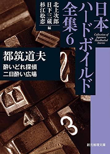酔いどれ探偵/二日酔い広場: 日本ハードボイルド全集6 (創元推理文庫)