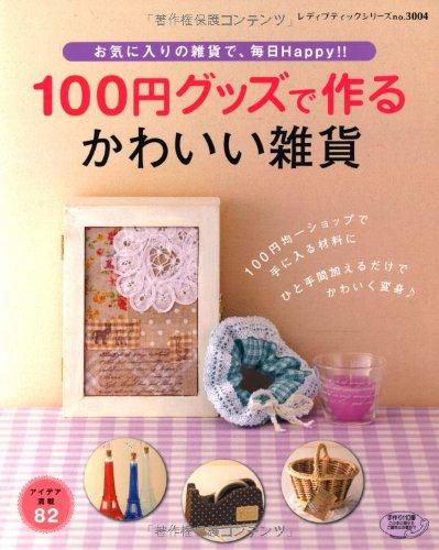 100円グッズで作るかわいい雑貨―お気に入りの雑貨で、毎日Happy!! (レディブティックシリーズ no. 3004)