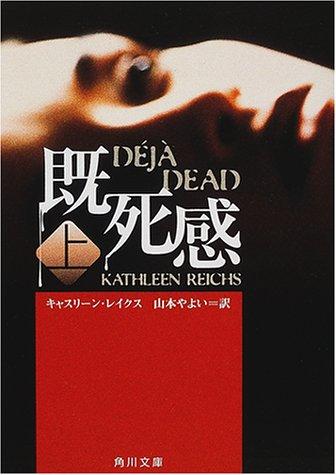 既死感〈上〉 (角川文庫)の詳細を見る