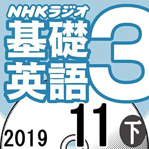 『NHK 基礎英語3 2019年11月号 下』のカバーアート
