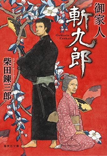 御家人斬九郎 (集英社文庫)