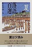 落語百選―夏 (ちくま文庫)