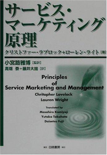 サービス・マーケティング原理