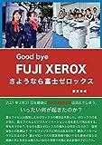 さようなら富士ゼロックス
