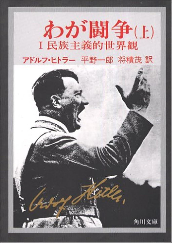 ドラッグ外交官同様のわが闘争(上)―民族主義的世界観(角川文庫)