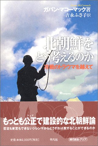 Kitachōsen o dō kangaerunoka : reisen no torauma o koete.