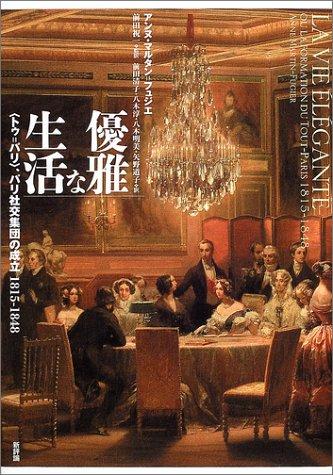 """優雅な生活―""""トゥ=パリ""""、パリ社交集団の成立 1815‐48"""