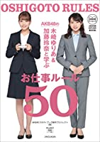AKB48 の木﨑ゆりあ& 加藤玲奈と学ぶ お仕事ルール50 (AKB48 STUDY BOOK)